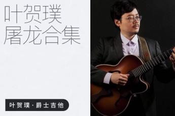 叶贺璞爵士吉他课程合集