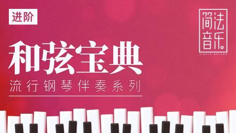 流行钢琴伴奏和弦宝典