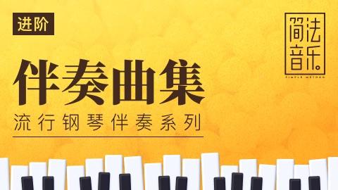 流行钢琴伴奏曲集