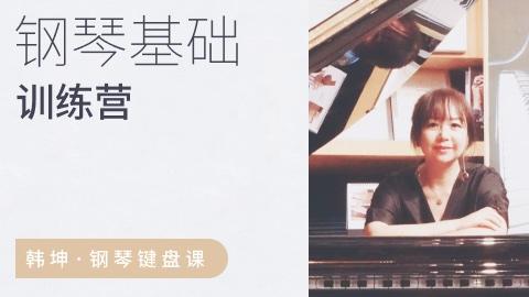 钢琴基础训练营阶段1