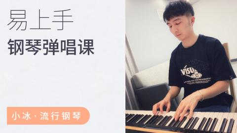 30天学会流行钢琴