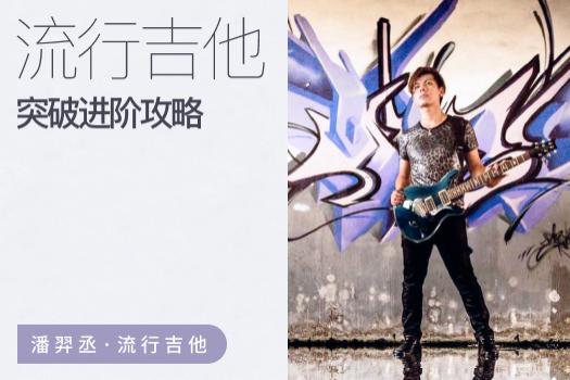 潘羿丞 - 流行吉他突破进阶全攻略