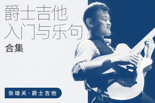 张雄关-爵士吉他入门与乐句合集