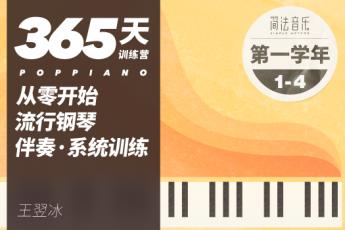 365天流行钢琴伴奏系统训练第一学年(自习室)