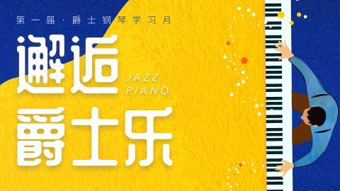 爵士钢琴学习月