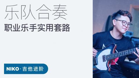 乐队合奏:吉他版