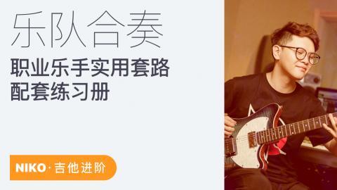 乐队练习册:吉他版