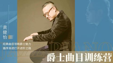 爵士钢琴学前体验营 - 黄健怡