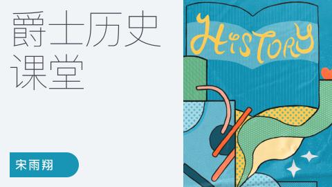 【SVIP专享】爵士历史课堂-宋羽翔