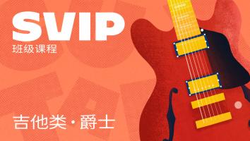 爵士吉他类SVIP班级课程