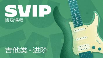 进阶·吉他类SVIP班级课程