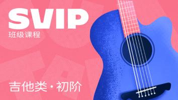 初级·吉他类SVIP班级课程