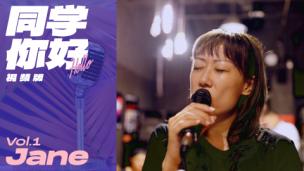 JZonline演唱班 Jane同学【同学你好视频版 Vol.1】