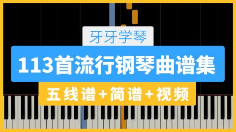 113首流行钢琴曲谱集 - 牙牙学琴
