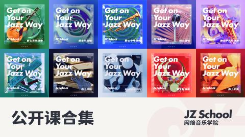 公开课合集 - JZSchool网络音乐学院
