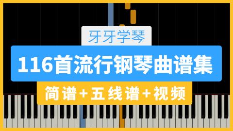 116首流行钢琴曲谱集 - 牙牙学琴