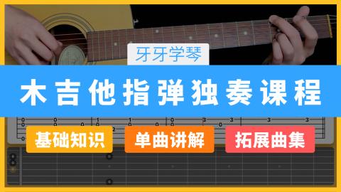木吉他指弹独奏课程3合1 - 牙牙学琴
